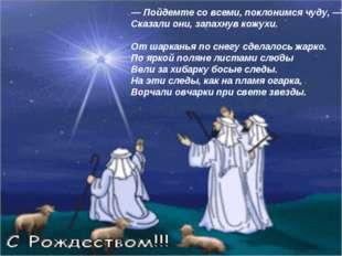 — Пойдемте со всеми, поклонимся чуду, — Сказали они, запахнув кожухи. От шарк