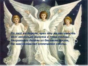 По той же дороге, чрез эту же местность Шло несколько ангелов в гуще толпы. Н