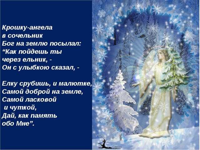 """Крошку-ангела в сочельник Бог на землю посылал: """"Как пойдешь ты через ельник,..."""