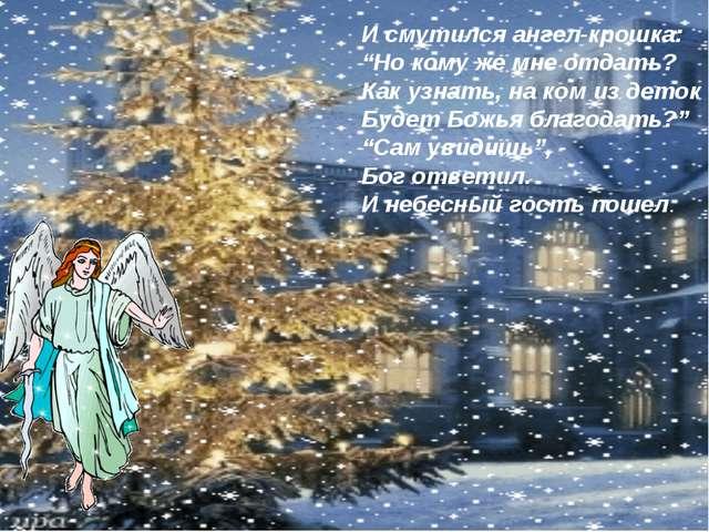"""И смутился ангел-крошка: """"Но кому же мне отдать? Как узнать, на ком из деток..."""