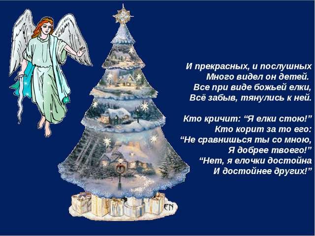 И прекрасных, и послушных Много видел он детей. Все при виде божьей елки, Вс...
