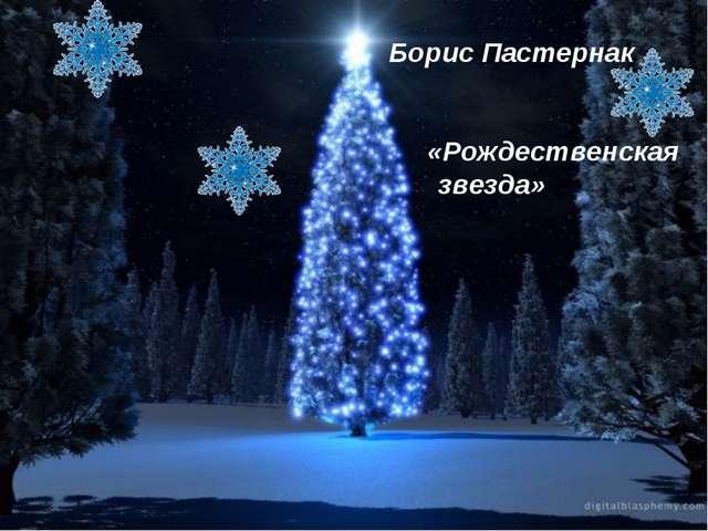 Борис Пастернак «Рождественская звезда»