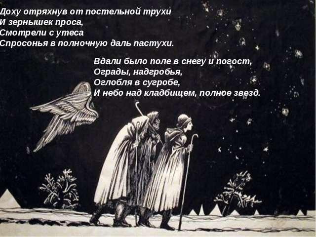 Доху отряхнув от постельной трухи И зернышек проса, Смотрели с утеса Спросонь...