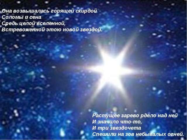 Она возвышалась горящей скирдой Соломы и сена Средь целой вселенной, Встрево...
