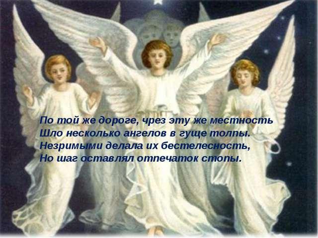 По той же дороге, чрез эту же местность Шло несколько ангелов в гуще толпы. Н...