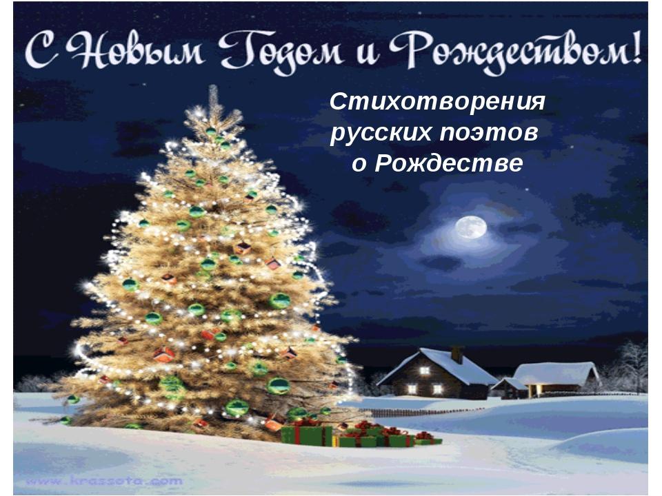 Стихотворения русских поэтов о Рождестве