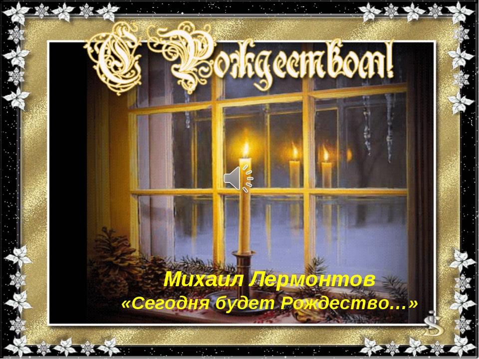 Михаил Лермонтов «Сегодня будет Рождество…»
