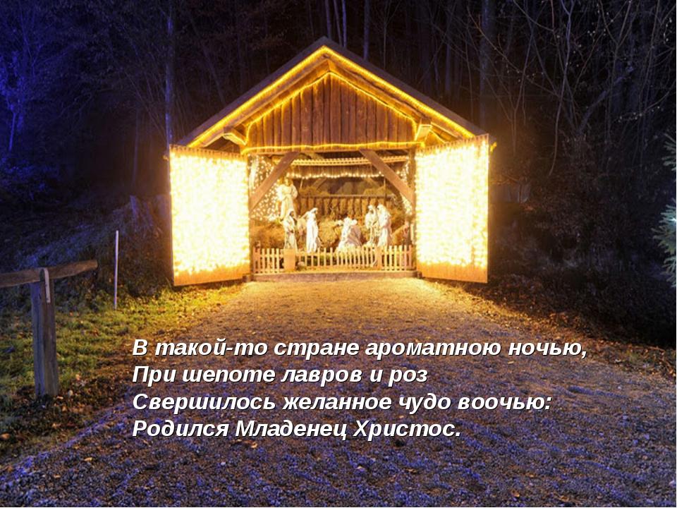 В такой-то стране ароматною ночью, При шепоте лавров и роз Свершилось желанно...