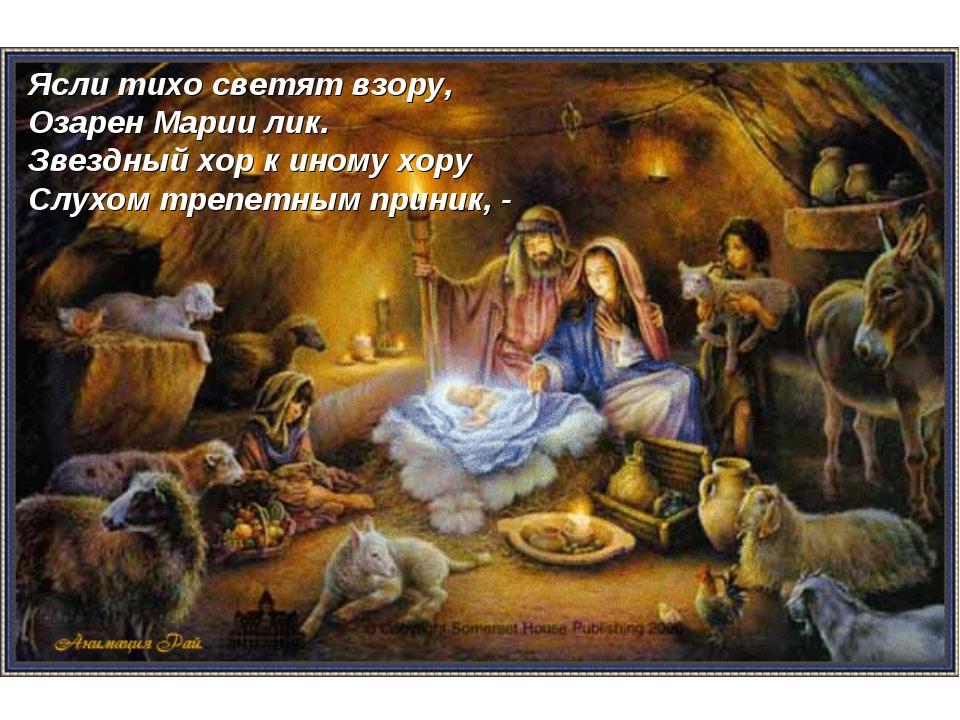 Ясли тихо светят взору, Озарен Марии лик. Звездный хор к иному хору Слухом тр...