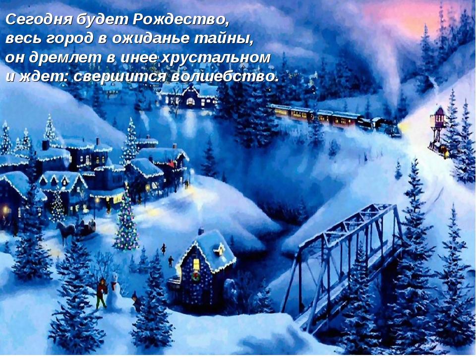 Сегодня будет Рождество, весь город в ожиданье тайны, он дремлет в инее хруст...