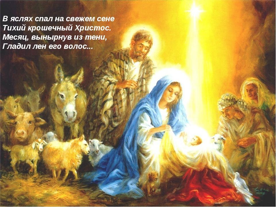 В яслях спал на свежем сене Тихий крошечный Христос. Месяц, вынырнув из тени,...