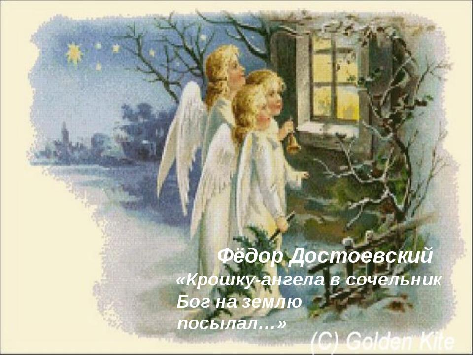 Фёдор Достоевский «Крошку-ангела в сочельник Бог на землю посылал…»