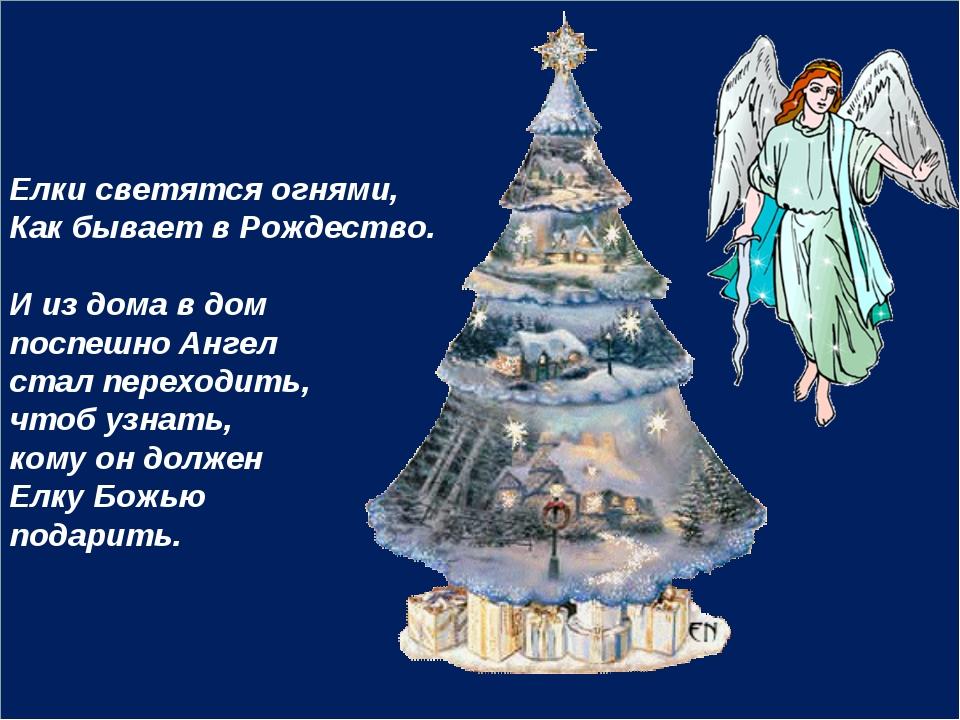 Елки светятся огнями, Как бывает в Рождество. И из дома в дом поспешно Ангел...