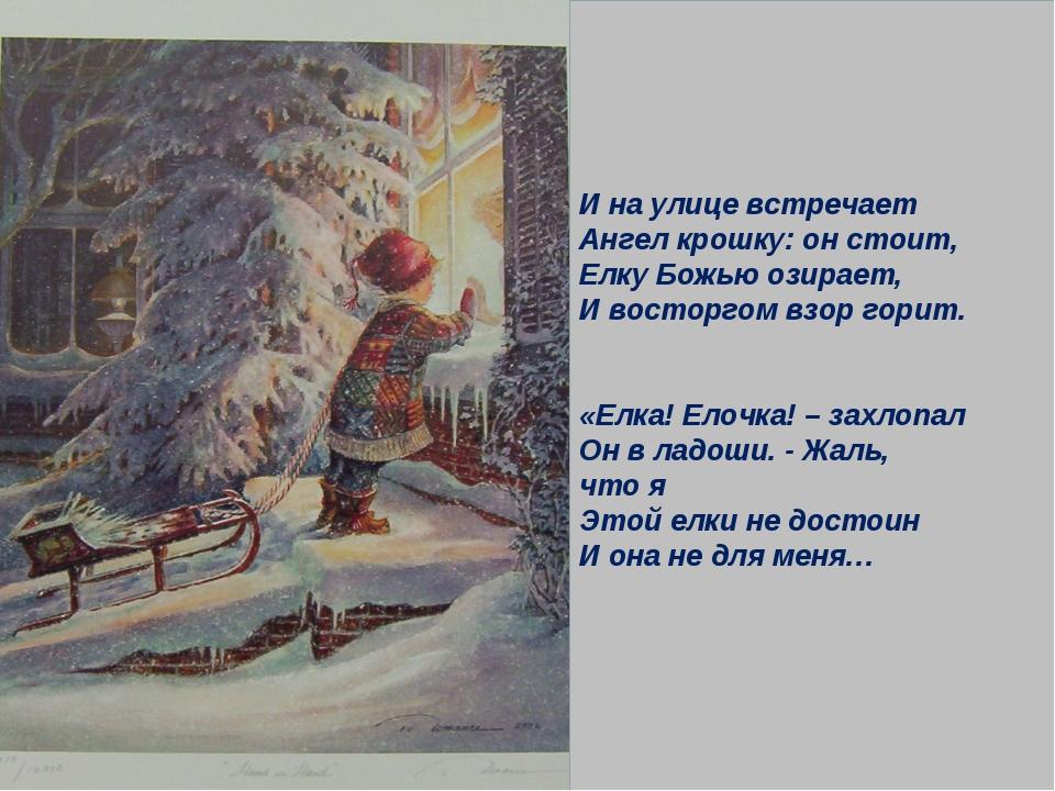 И на улице встречает Ангел крошку: он стоит, Елку Божью озирает, И восторгом...