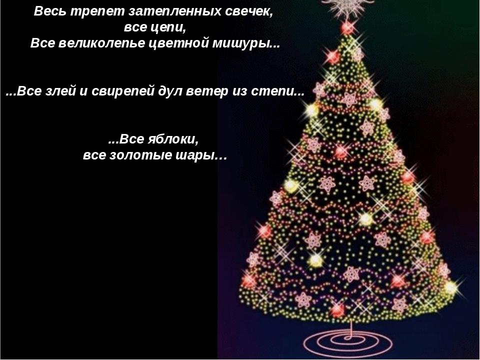 Весь трепет затепленных свечек, все цепи, Все великолепье цветной мишуры... ....