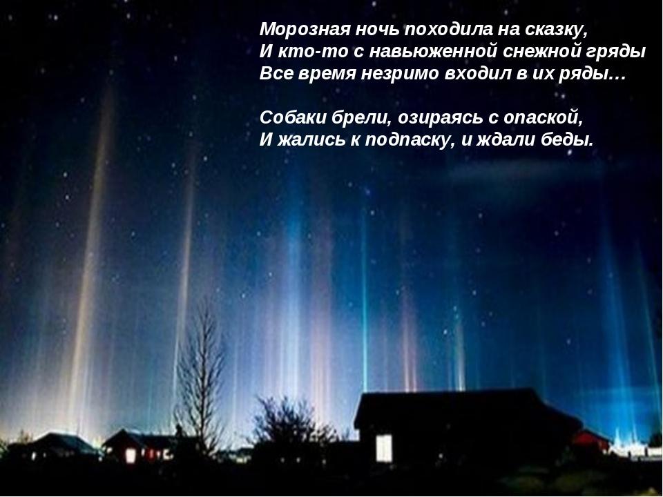 Морозная ночь походила на сказку, И кто-то с навьюженной снежной гряды Все вр...