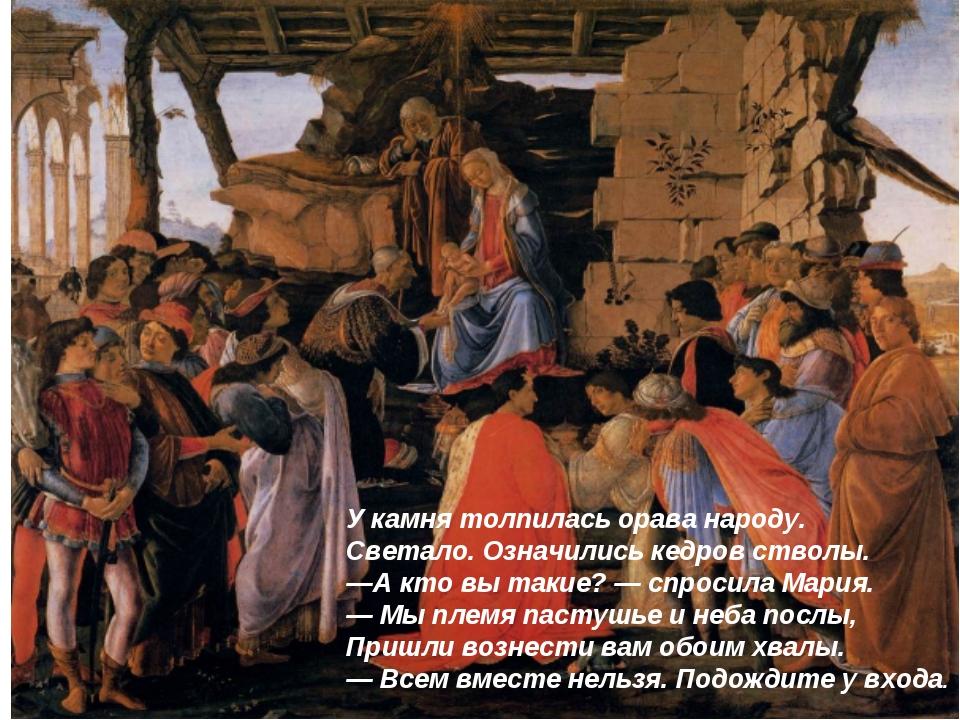 У камня толпилась орава народу. Светало. Означились кедров стволы. —А кто вы...