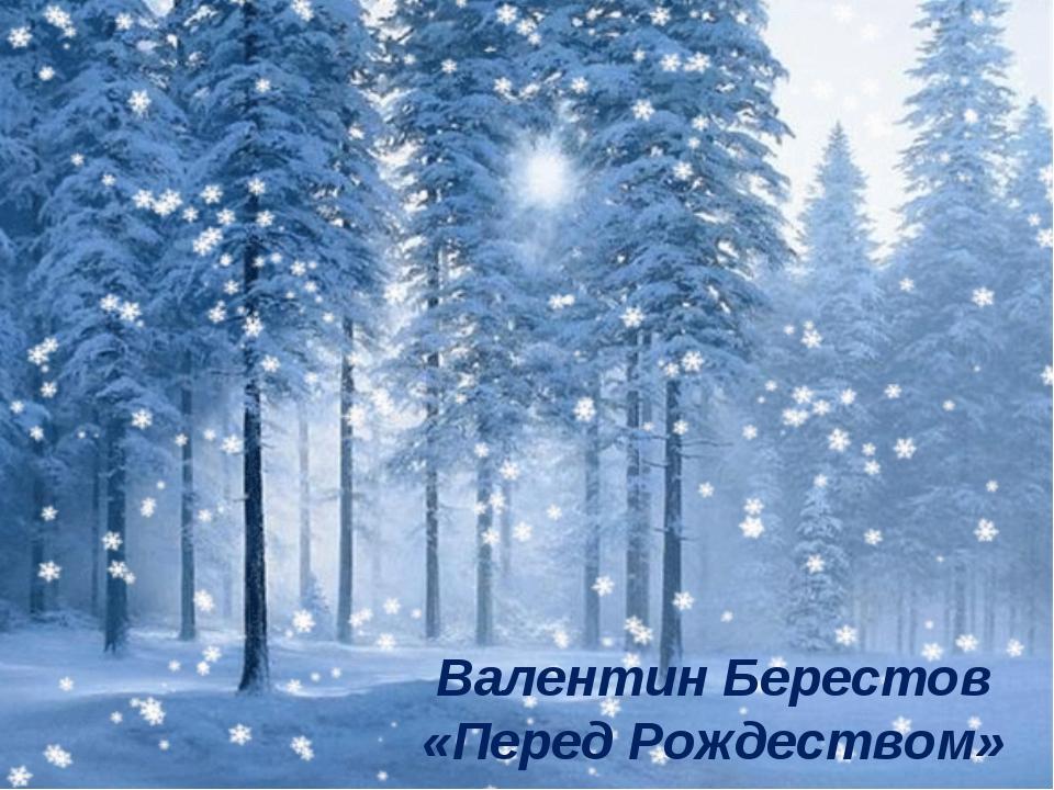 Валентин Берестов «Перед Рождеством»