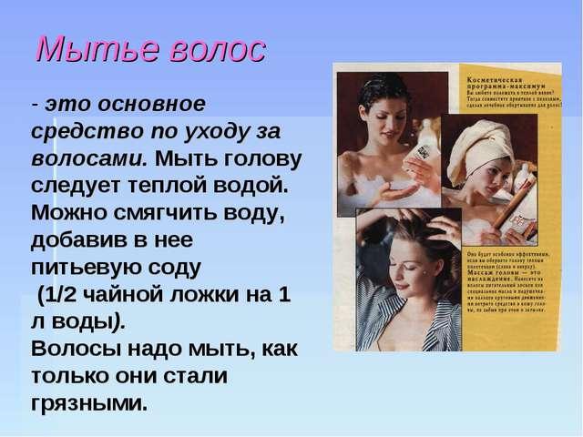 Мытье волос - это основное средство по уходу за волосами. Мыть голову следует...