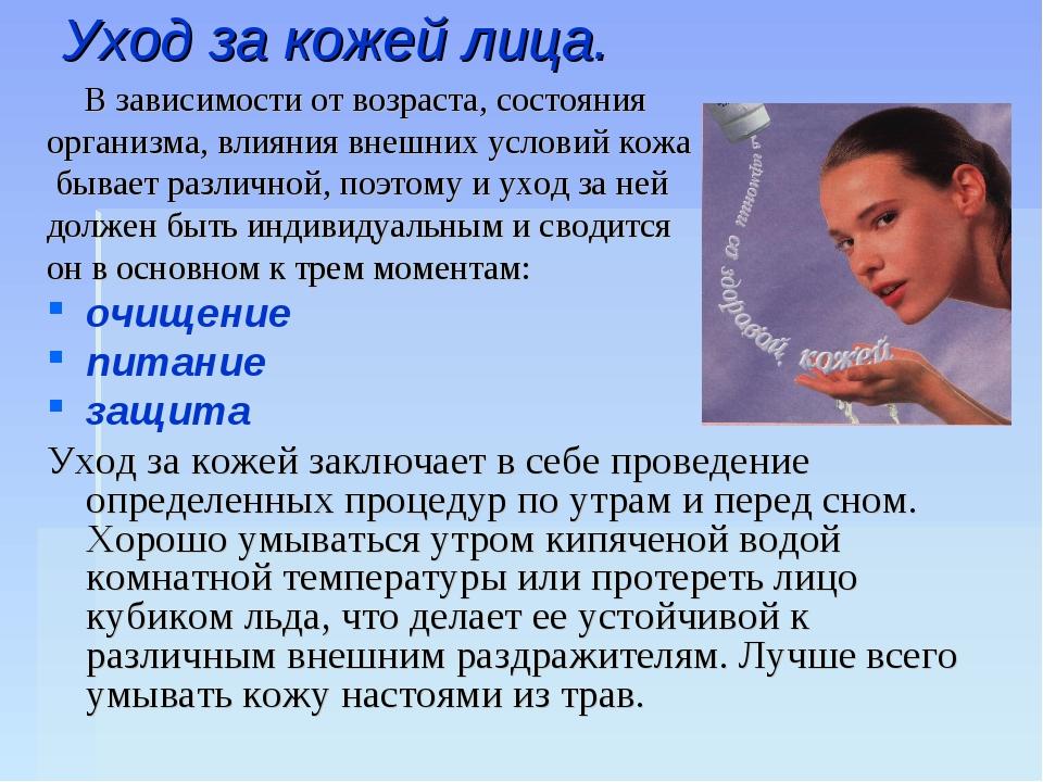 Доклад на тему уход за телом 2009