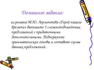Домашнее задание: из романа М.Ю. Лермонтова «Герой нашего времени» выпишите 5
