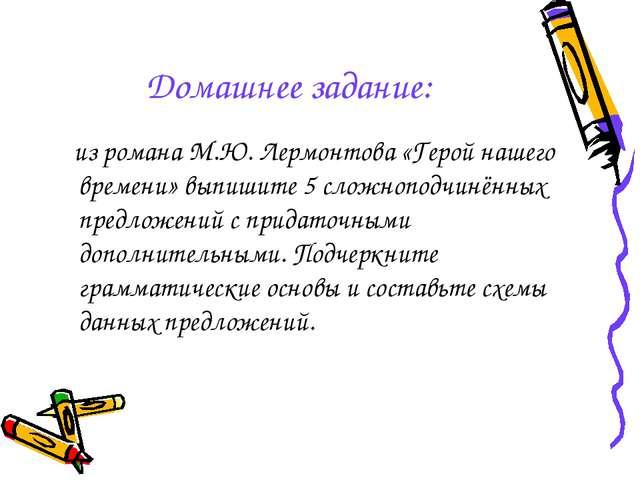 Домашнее задание: из романа М.Ю. Лермонтова «Герой нашего времени» выпишите 5...