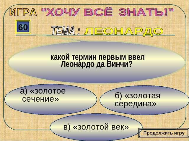 в) «золотой век» б) «золотая середина» а) «золотое сечение» 60 какой термин п...