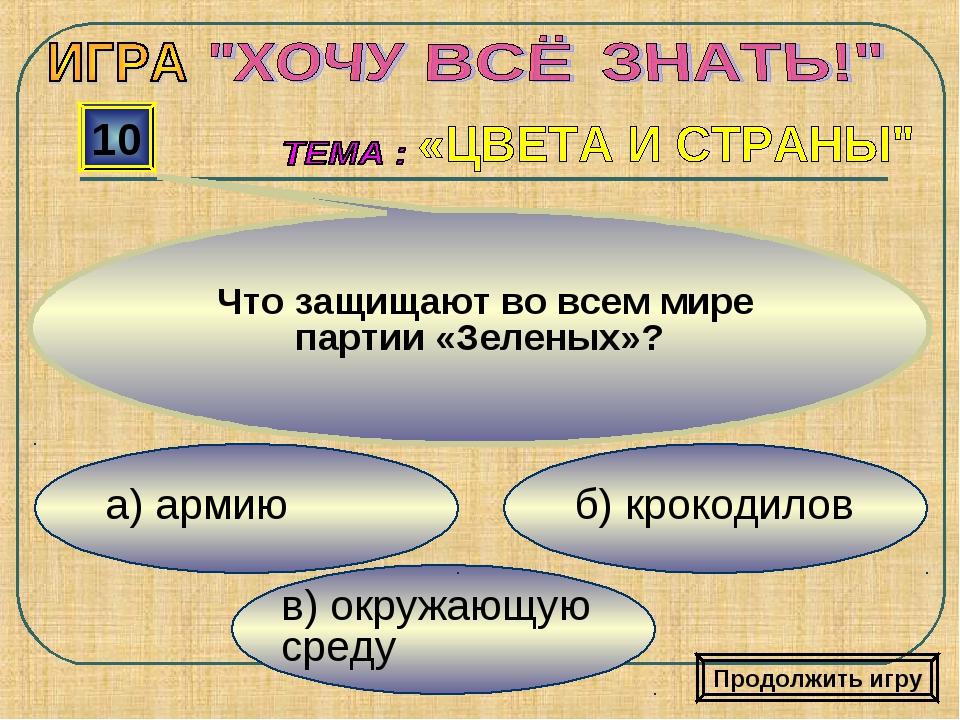 в) окружающую среду б) крокодилов а) армию 10 Что защищают во всем мире парти...
