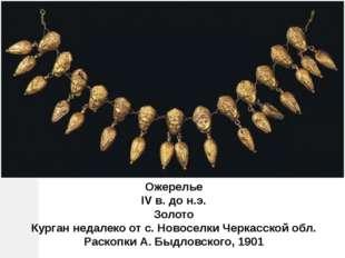 Ожерелье IV в. до н.э. Золото Курган недалеко от с.Новоселки Черкасской обл.