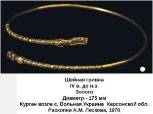 Шейная гривна IV в. до н.э. Золото Диаметр - 175 мм Курган возлес. Вольная У