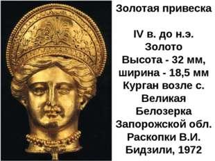 Золотая привеска IV в. до н.э. Золото Высота - 32 мм, ширина - 18,5 мм Курган