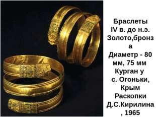 Браслеты IV в. до н.э. Золото,бронза Диаметр - 80 мм, 75 мм Курган у с. Огон