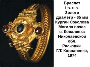 Браслет I в. н.э. Золото Диаметр - 65 мм Курган Соколова Могила возле с.Кова