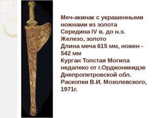 Меч-акинак с украшенными ножнами из золота Середина IV в. до н.э. Железо, зол