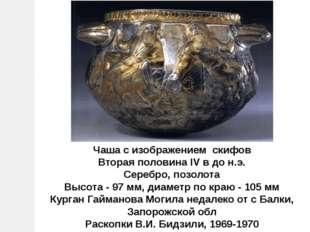 Чаша с изображением скифов Вторая половина IV в до н.э. Серебро, позолота Вы