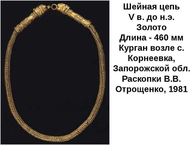 Шейная цепь V в. до н.э. Золото Длина - 460 мм Курган возлес. Корнеевка, Зап...
