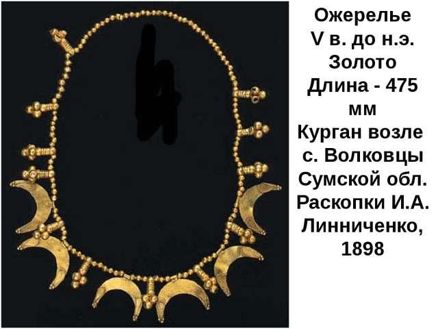Ожерелье V в. до н.э. Золото Длина - 475 мм Курган возле с. Волковцы Сумской...