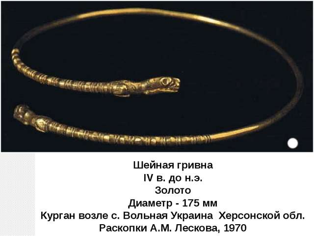 Шейная гривна IV в. до н.э. Золото Диаметр - 175 мм Курган возлес. Вольная У...