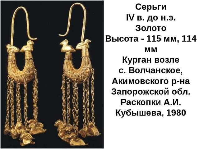 Серьги IV в. до н.э. Золото Высота - 115 мм, 114 мм Курган возле с.Волчанско...