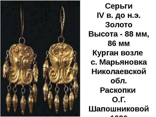 Серьги IV в. до н.э. Золото Высота - 88 мм, 86 мм Курган возле с. Марьяновка...