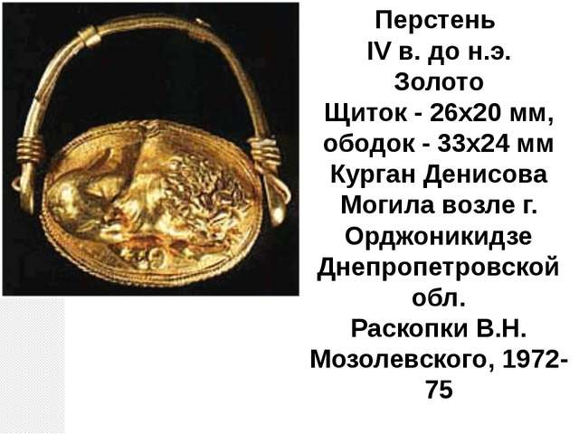 Перстень IV в. до н.э. Золото Щиток - 26х20 мм, ободок - 33х24 мм Курган Дени...