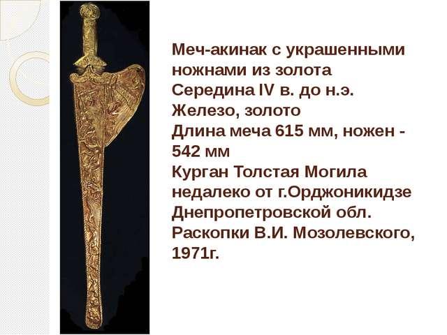 Меч-акинак с украшенными ножнами из золота Середина IV в. до н.э. Железо, зол...