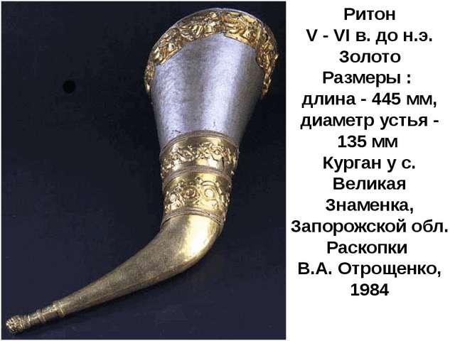 Ритон V - VI в. до н.э. Золото Размеры : длина - 445 мм, диаметр устья - 135...