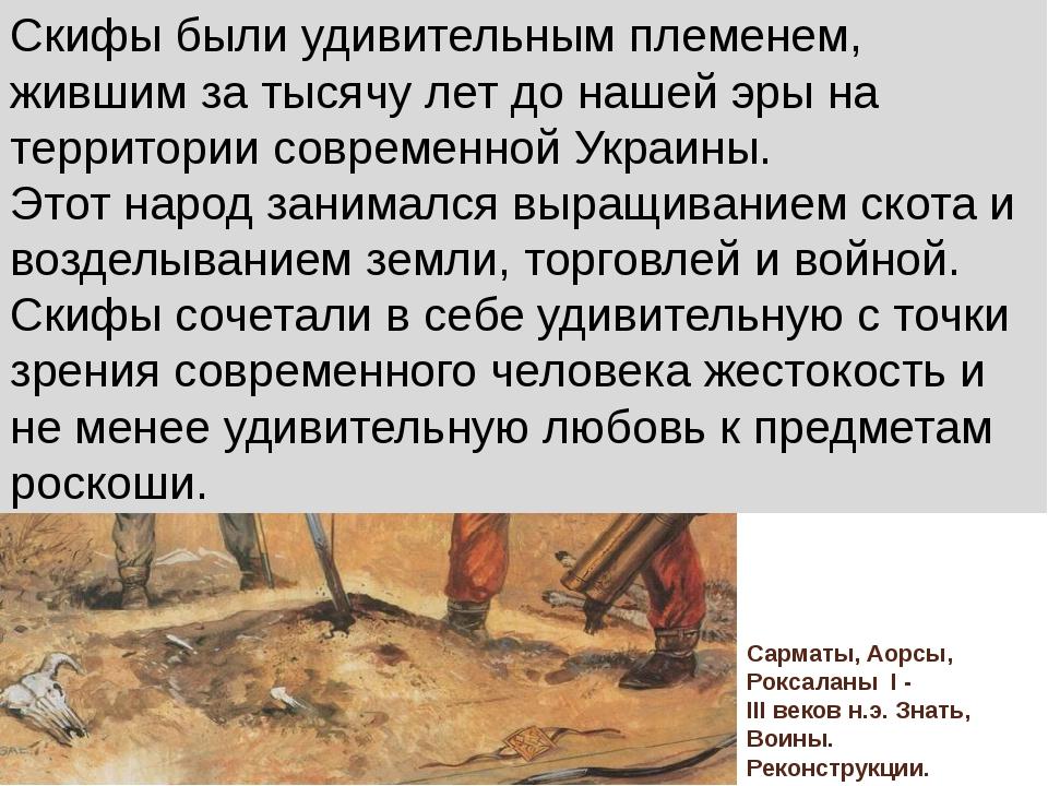 Сарматы, Аорсы, Роксаланы I - IIIвеков н.э. Знать, Воины. Реконструкции. Ск...