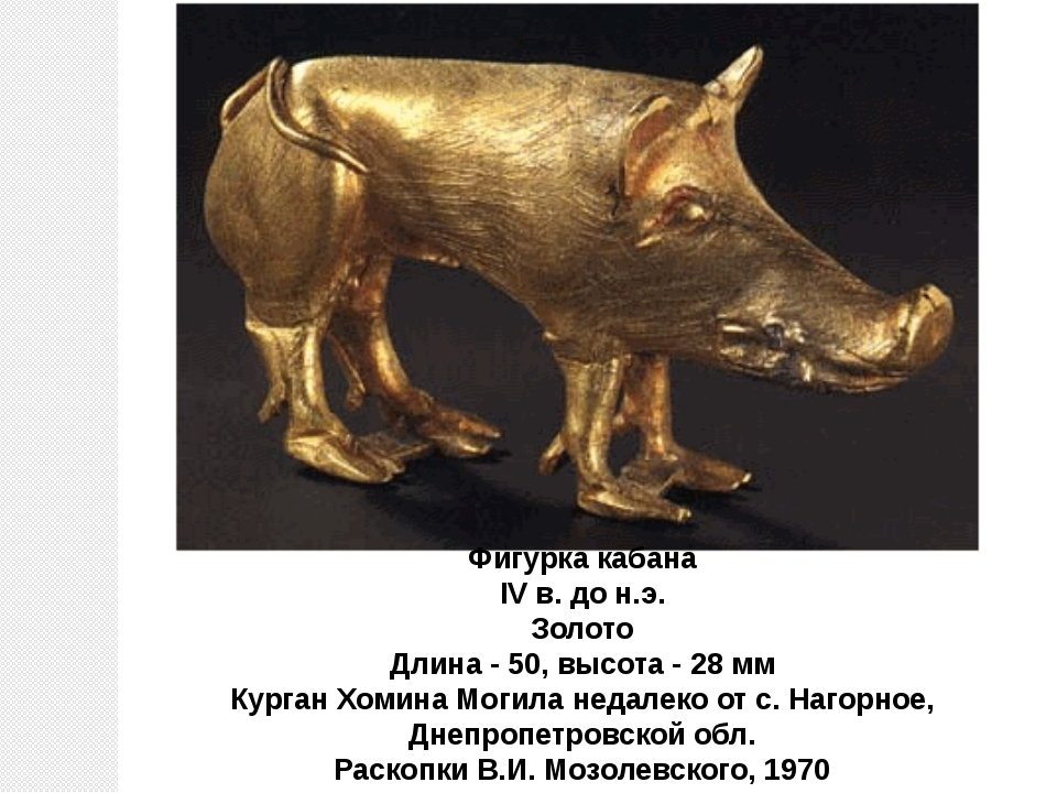 Фигурка кабана IV в. до н.э. Золото Длина - 50, высота - 28 мм Курган Хомина...
