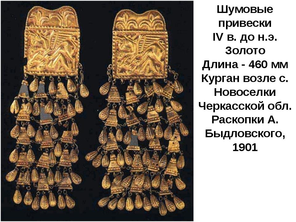 Шумовые привески IV в. до н.э. Золото Длина - 460 мм Курган возлес. Новоселк...