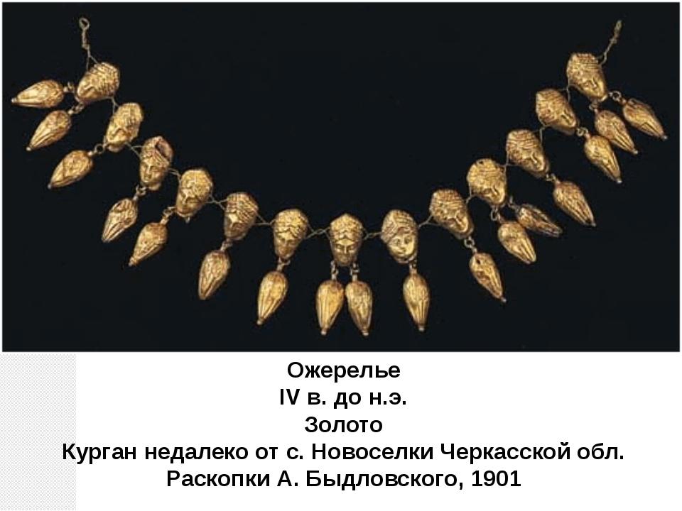 Ожерелье IV в. до н.э. Золото Курган недалеко от с.Новоселки Черкасской обл....