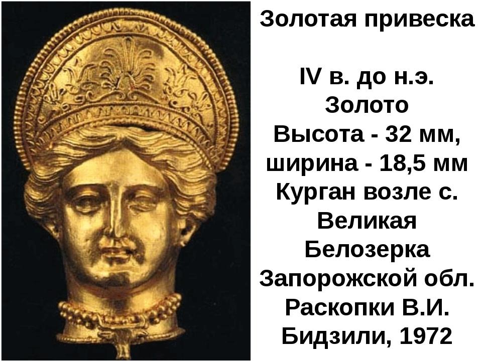 Золотая привеска IV в. до н.э. Золото Высота - 32 мм, ширина - 18,5 мм Курган...