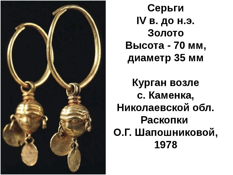 Серьги IV в. до н.э. Золото Высота - 70 мм, диаметр 35 мм Курган возле с.Кам...