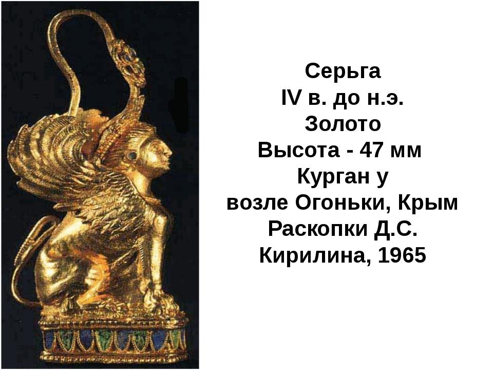 Серьга IV в. до н.э. Золото Высота - 47 мм Курган у возлеОгоньки, Крым Раск...